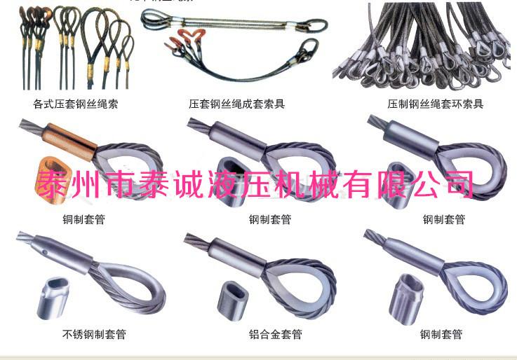 钢丝绳压套机加工