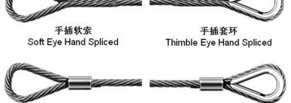 钢丝绳人工插编方法和标准